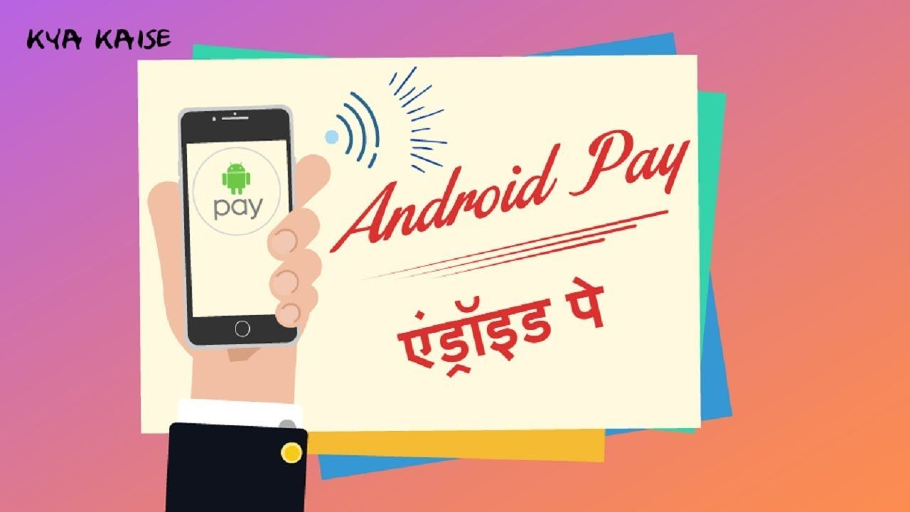 Android Pay What is it, How to use it? Android Pay Kya