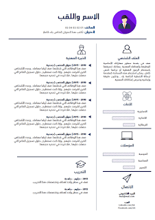 نموذج سيرة ذاتية احترافية Free Cv Template Word Free Resume Template Word Cv Template Free