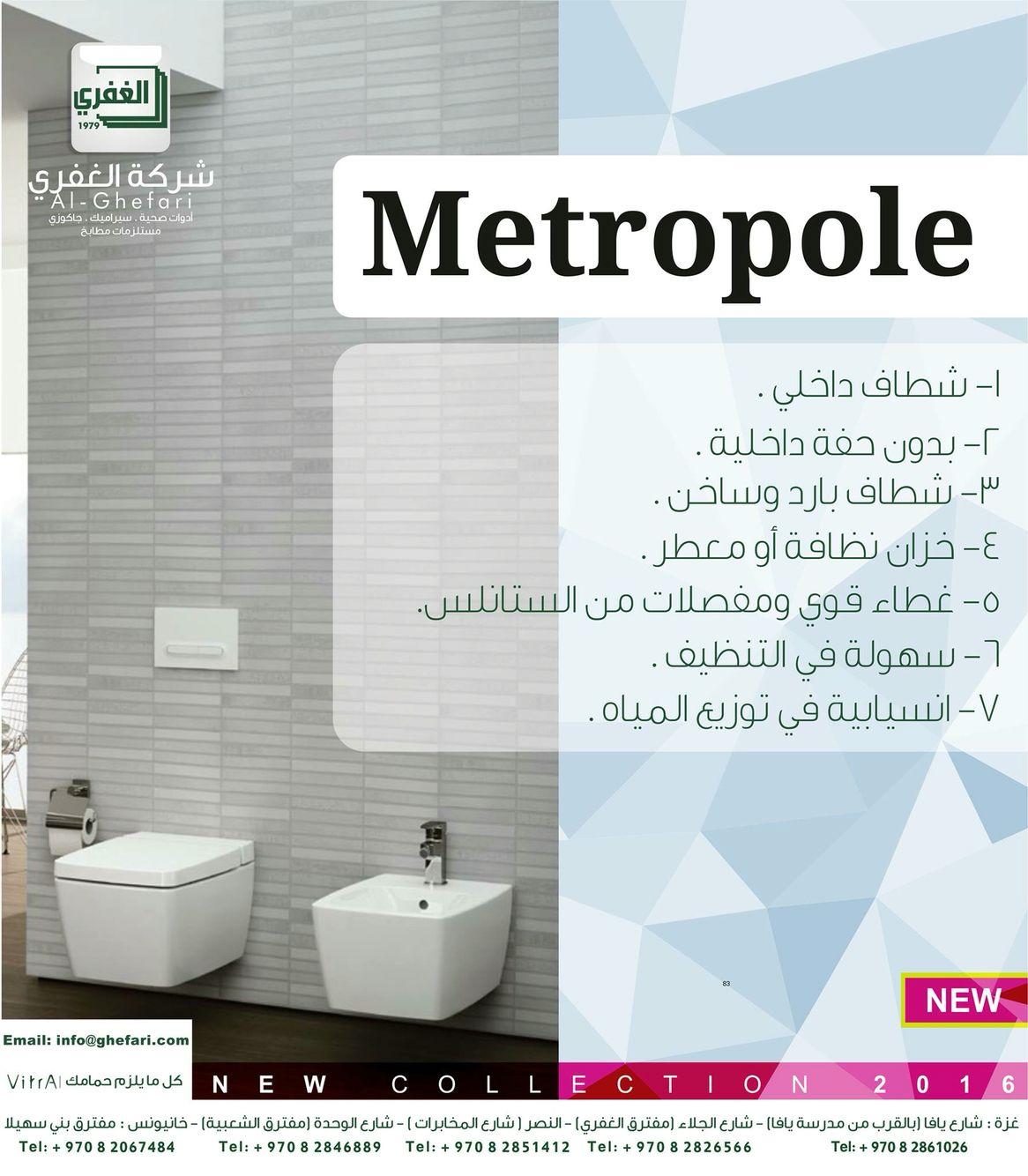 تصميم غير عادي من المراحيض لشركة فيترا المميزات سطح مضاد للجراثيم والبكتيريا سهل التنظيف حيث لا تمتص المواد Vitra Bathrooms Vitra Bathroom Design
