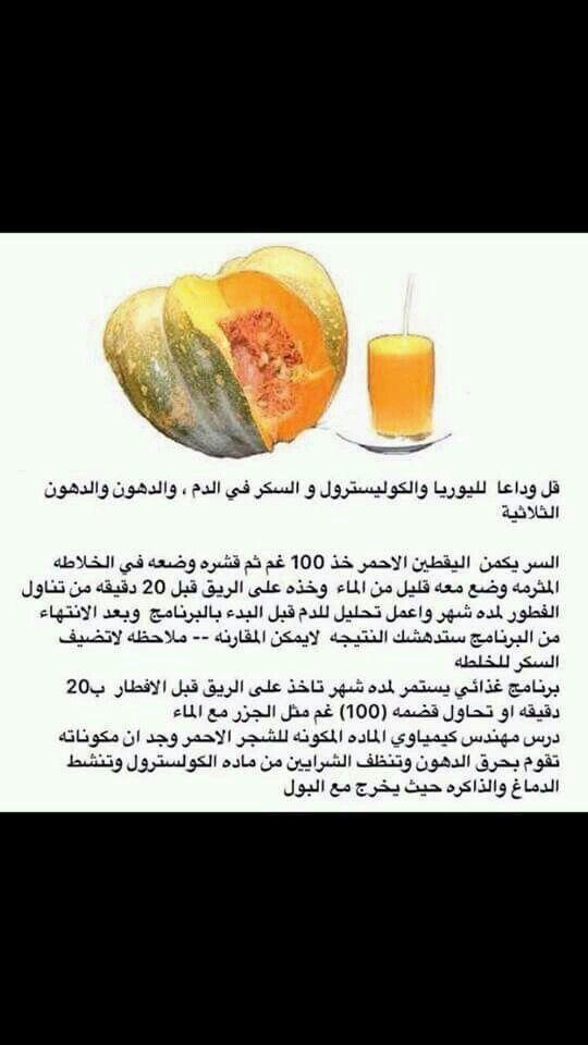 فوائد اليقطين Health And Nutrition Health Food Food Medicine