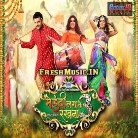 Mehandi Laga Ke Rakhna 3 (Khesari Lal Yadav) Film Mp3 Song
