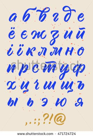 ukrainian handwriting alphabet letters