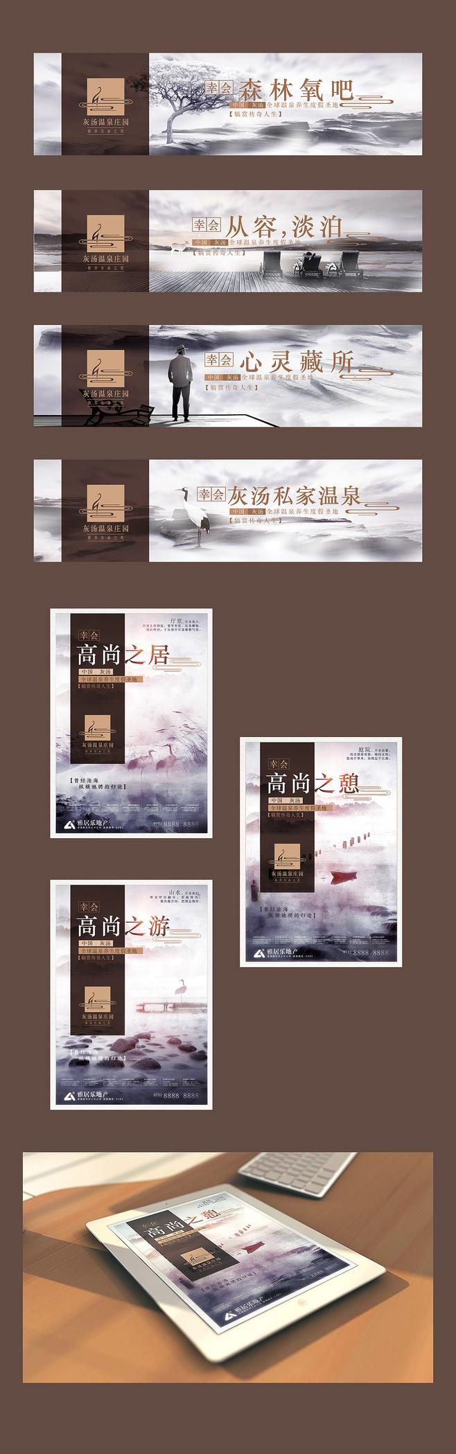 高端别墅温泉地产广告 [原创作品] [... Brochure design, Design, Brochure
