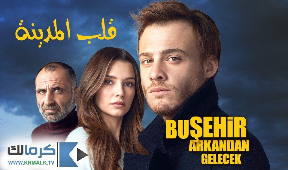 مسلسل قلب المدينة الحلقة 79 التاسعة والسبعون مدبلجة للعربية HD