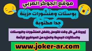 بوستات ومنشورات حزينة جدا مكتوبة 2020 ستاتيات Joker
