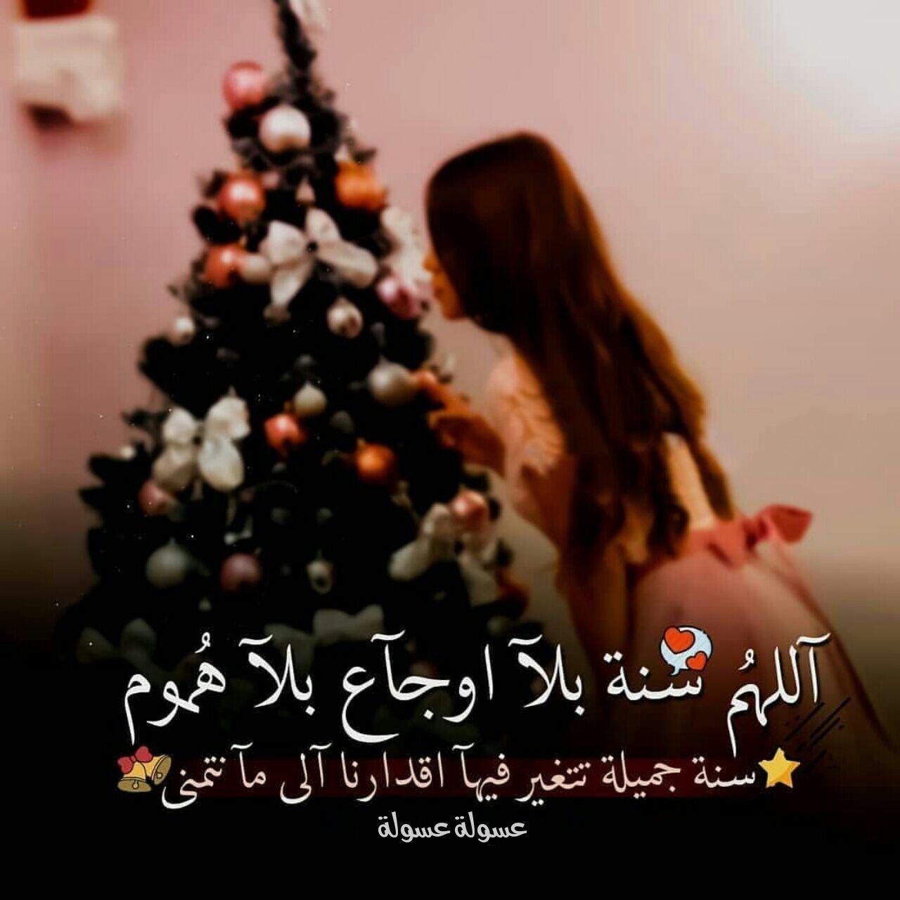 أمنيتي بـ 2020 أن أعيش ألسنة كلها بشعور هذه الاية فرحين بما أتاهم الله من فضله Holiday Decor Holiday Christmas Tree