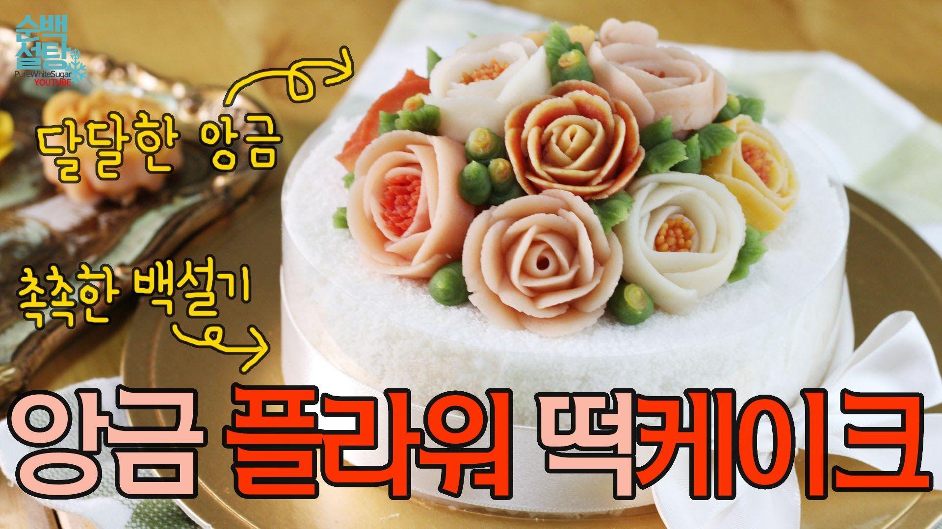 달콤 사르륵! 넘나 예쁜 '앙금 플라워 떡케이크' 만들기 How to make Rice Cake&Ranunculus Flower Piping(ASMR) :: 순백설탕 - YouTube