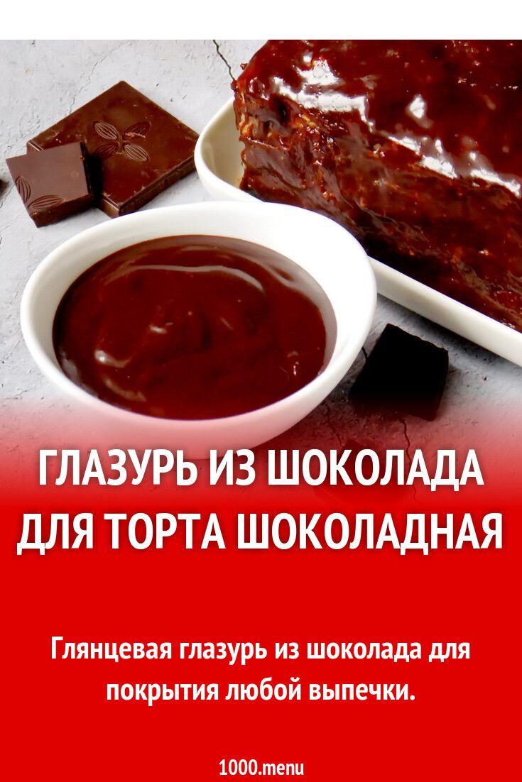 Глазурь из шоколада для торта шоколадная рецепт с фото ...