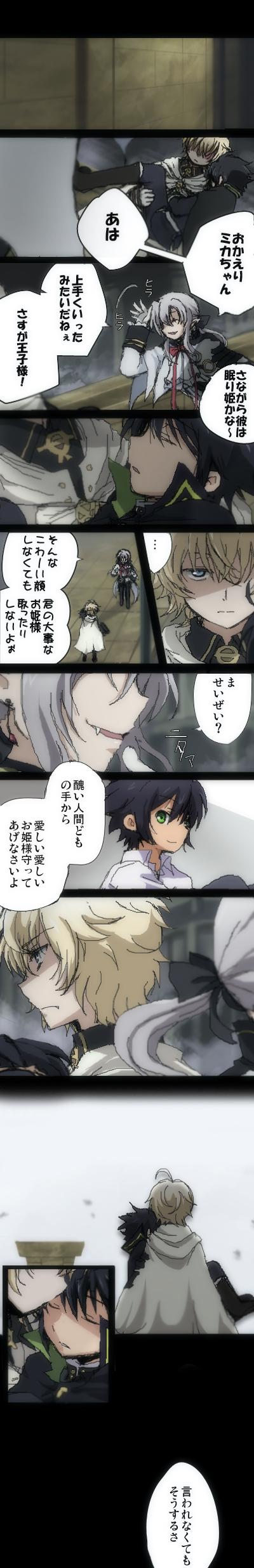 Owari no Seraph-Mika, Yu, and Ferid CAN SOMEONE PLEASE TRANSLATE??!!