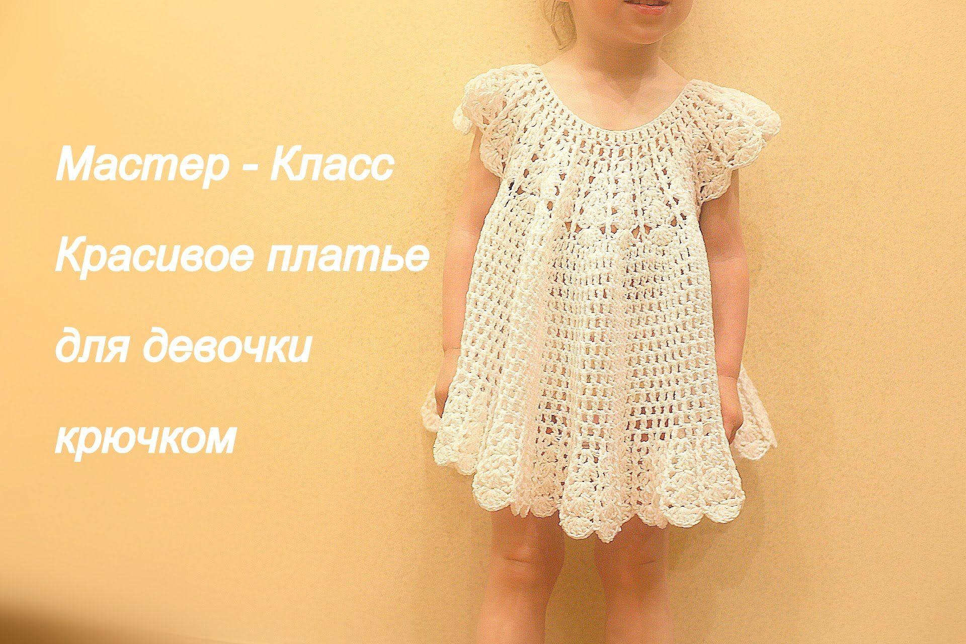 Платье для девочки на 2 - 2.5 года / Little girl`s dress | EN GÜZEL ...