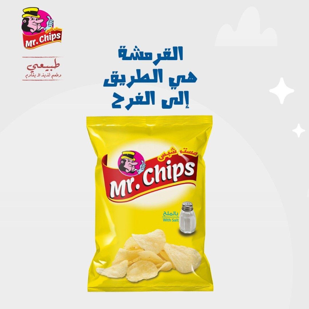 القرمشة هي الطريق إلى الفرح مسترشيبس شبس Chips مجموعة الكبوس Snack Recipes Hot Seller Snacks
