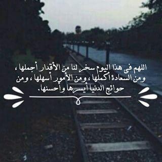 يارب يسر لنا امورنا صباح الخير Photo Words Weather