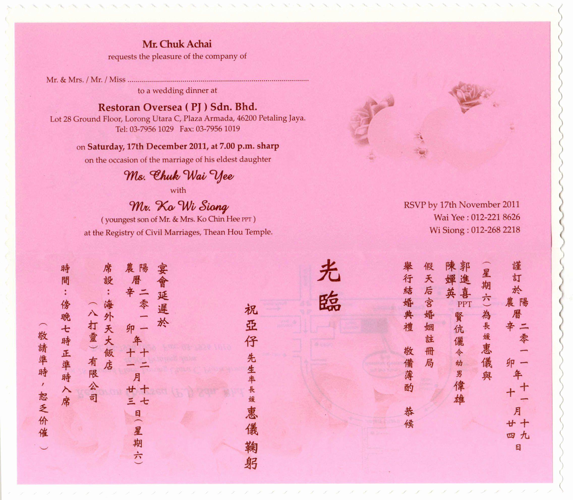 Chinese Wedding Invitation Wording Template Chinese Wedding Invitation Wedding Invitation Templates Wedding Invitations