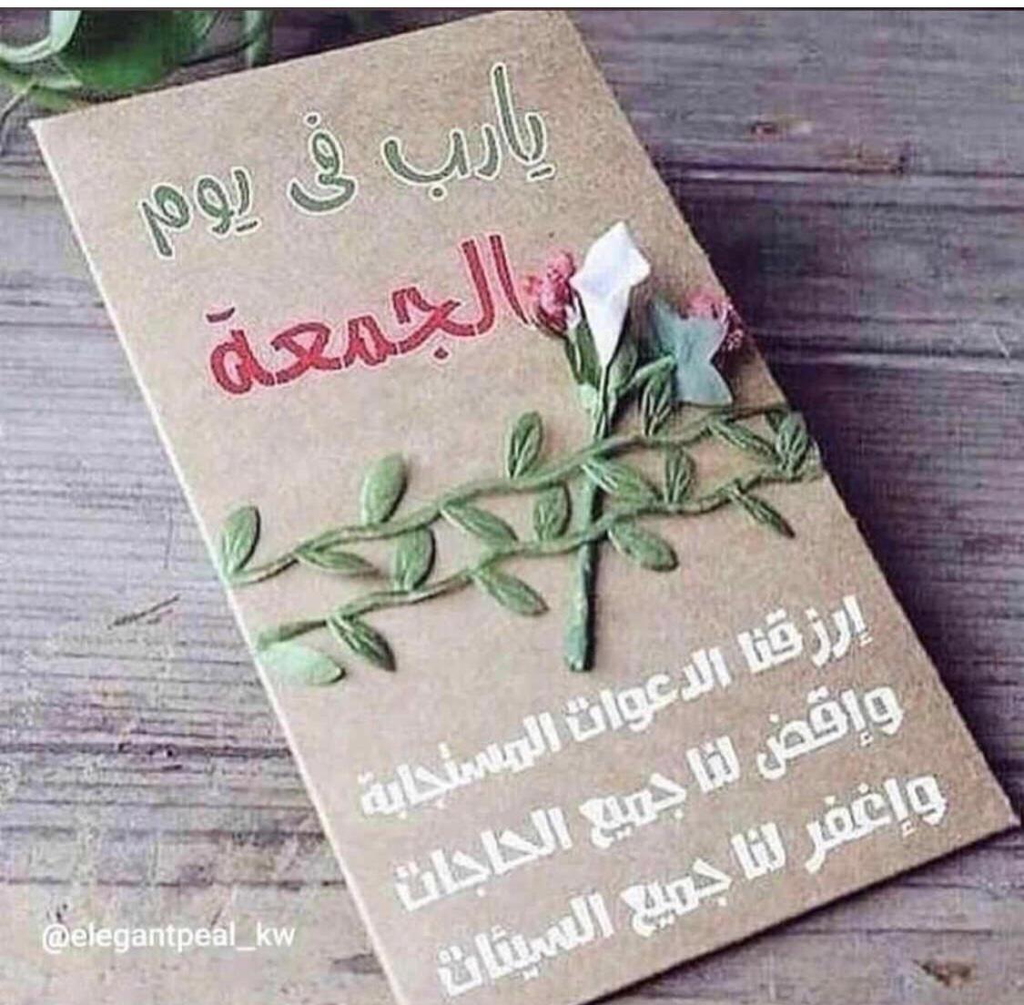 Pin By Vida Azar On الجمعة Blessed Friday Ramadan Decorations Romantic Love Quotes