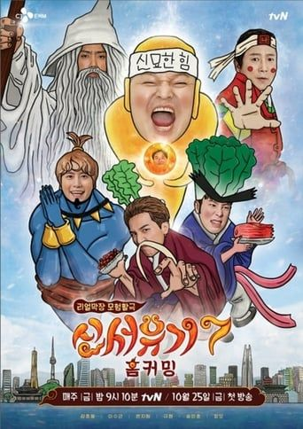 Nonton dan download drama korea New Journey to The West