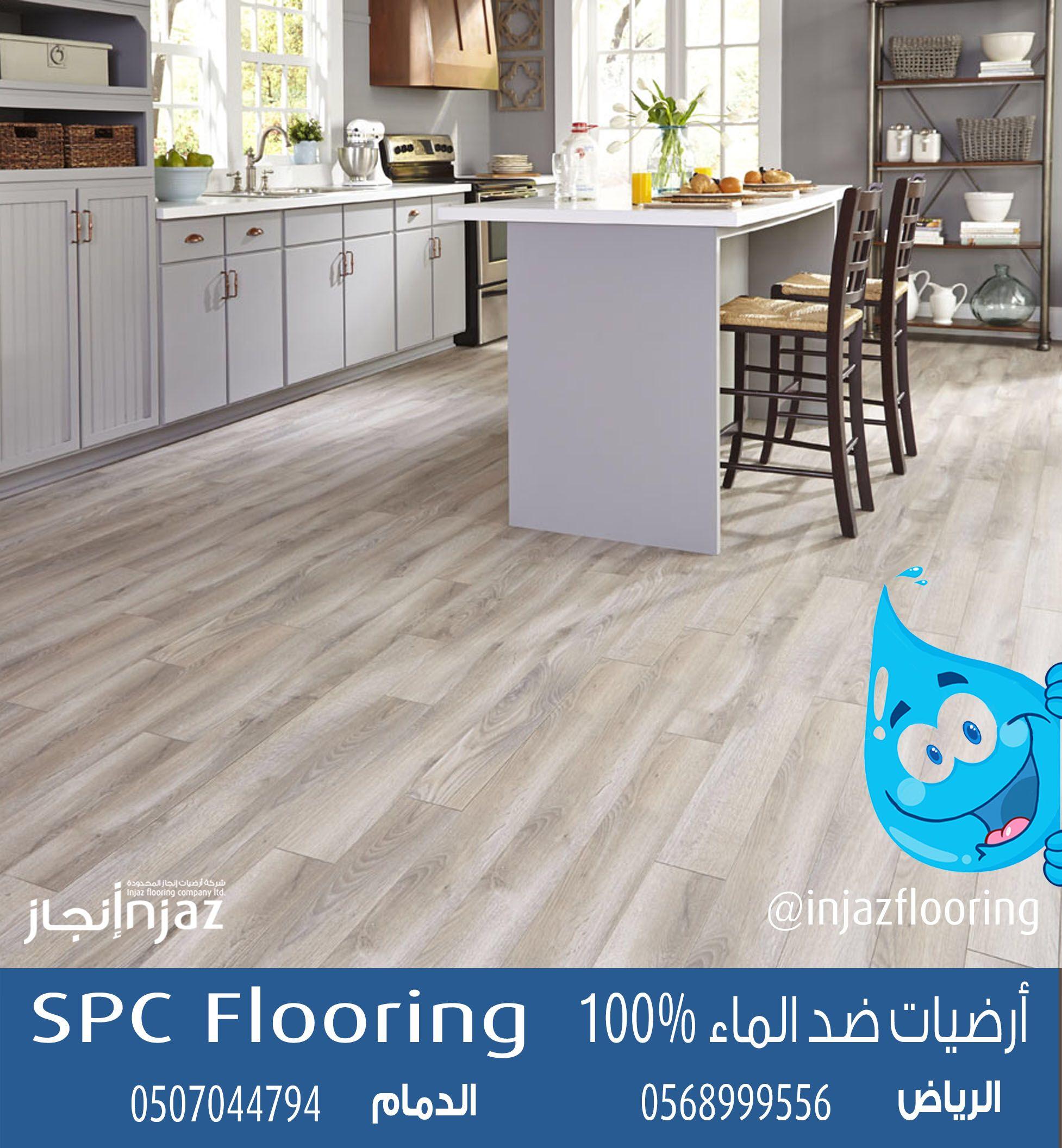 ارضيا ضد الماء Spc Flooring Cool House Designs Flooring Design
