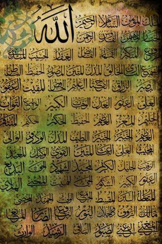 اسماء الله الحسني مين حافظ 99 اسم Allah Calligraphy Allah Islamic Art