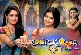 moondru mudichu tamil songs free download