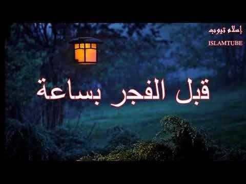 ماذا يحدث قبل أذان الفجر بساعة مقطع اذا ظيعته ظيعت الكثير Youtube Islam Beliefs Beautiful Arabic Words Islamic Quotes Quran