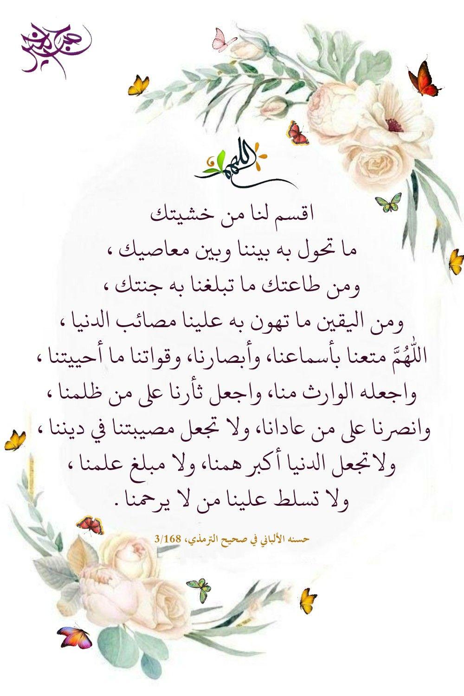 Pin By Salma Khaled On أدعية Islamic Quotes Ramadan Crafts Islamic Wallpaper