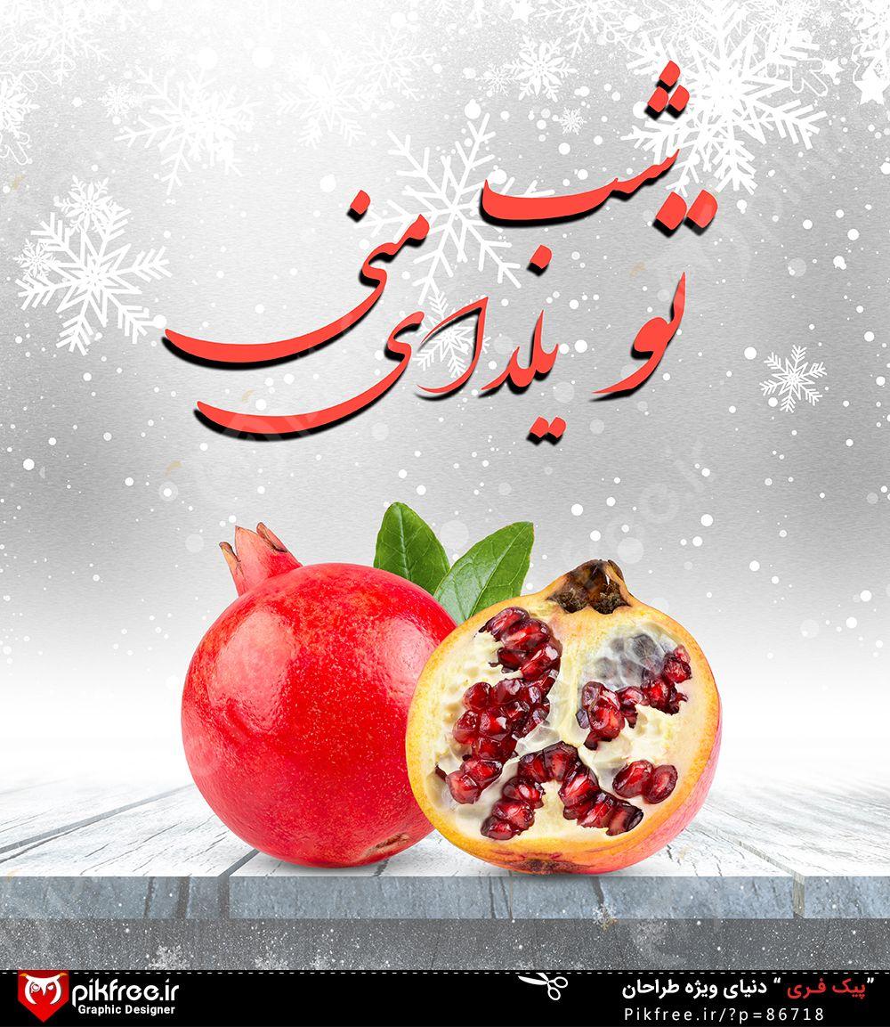 فایل لایه باز بنر فارسی شب یلدا با انار In 2020 Pomegranate Leaves
