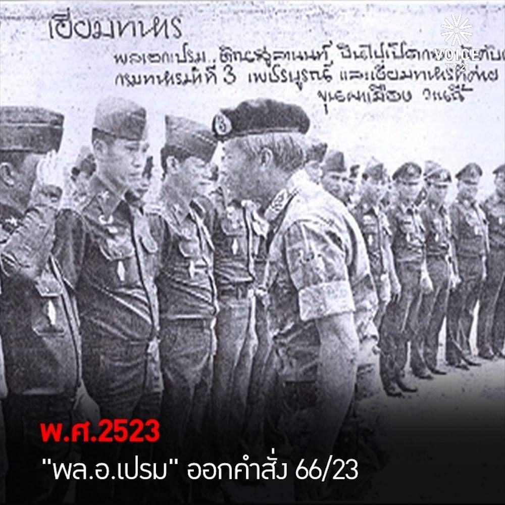 �ล�าร���หารู�ภา�สำหรั� 66/23