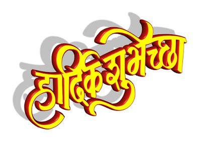 Marathi Text Hardik Shubhechha | RAJVEER in 2019 | Marathi ... Vadhdivas Chya Hardik Shubhechha Hd