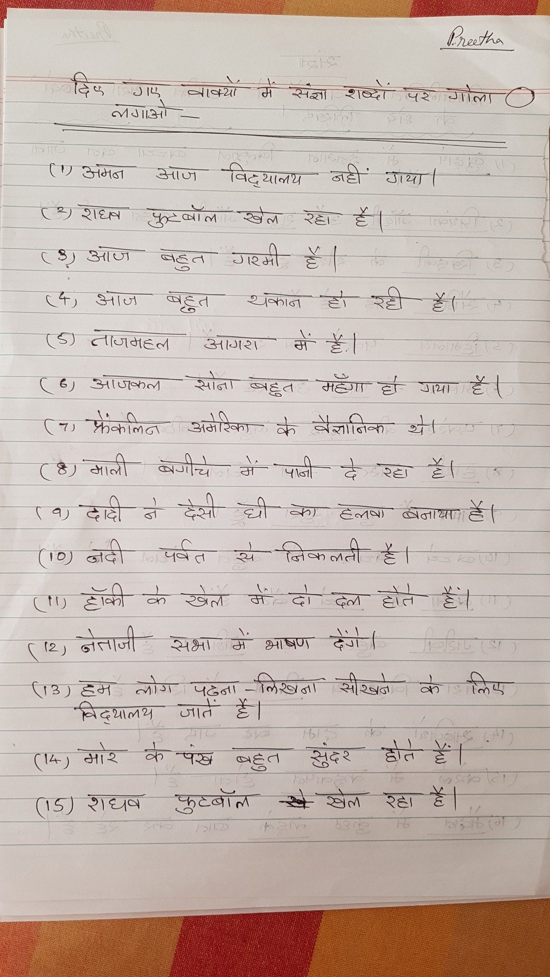 Hindi Worksheet Sangya Pnv