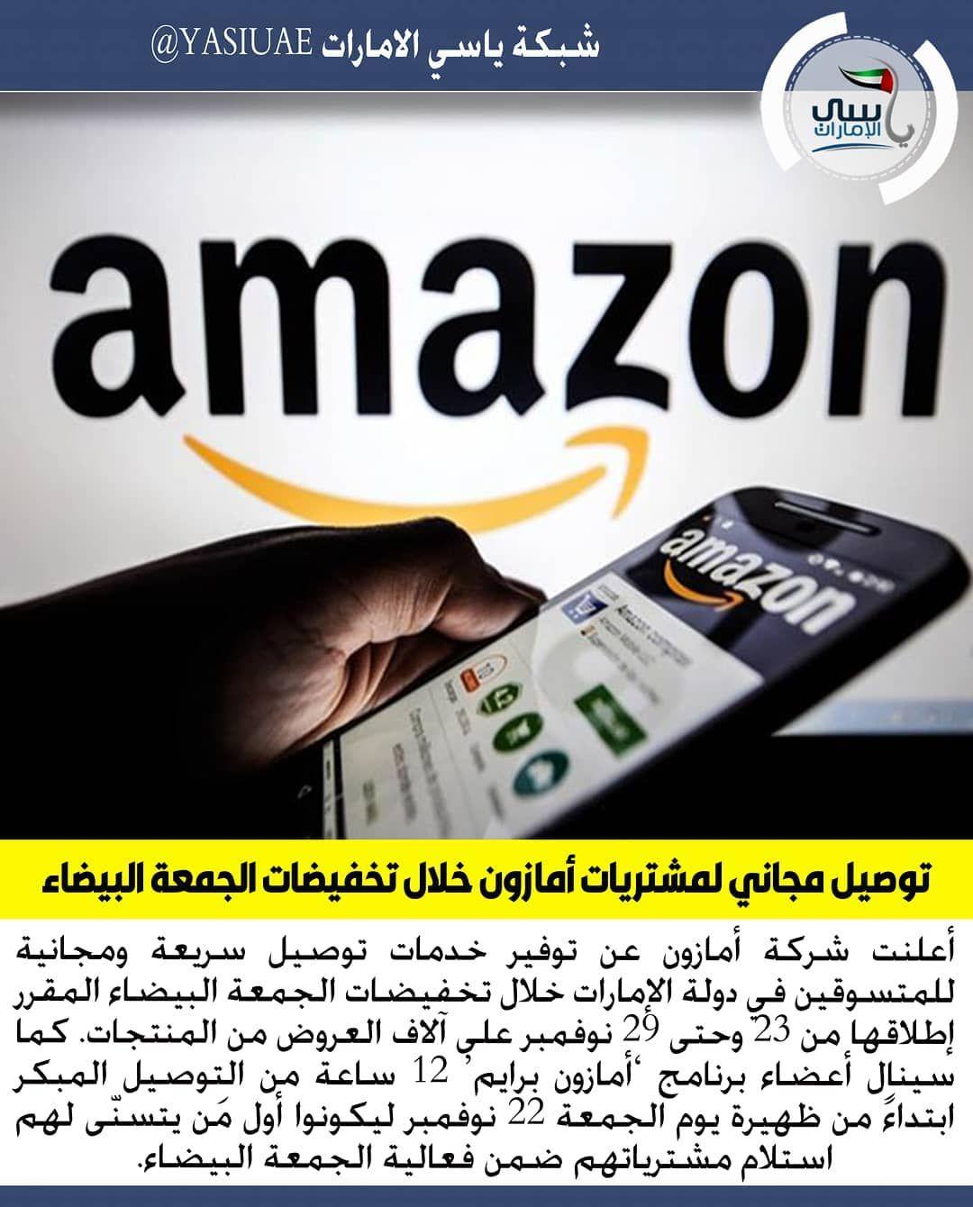 امازون امازون Amazon الجمعة البيضاء تخفيضات شبكة ياسي الامارات ياسي الامارات Playbill Broadway