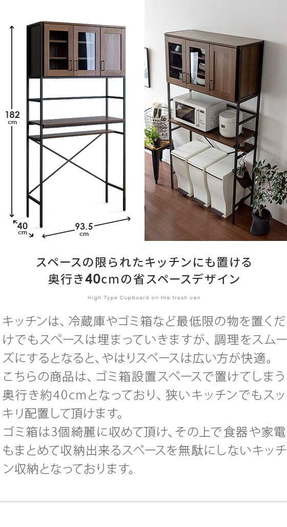 楽天市場 食器棚 キッチンラック レンジラック カップボード キッチン