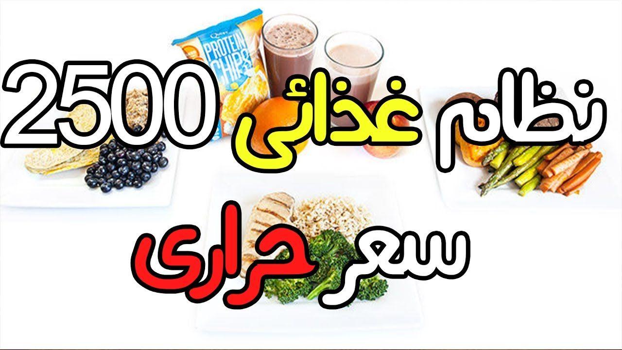 نظام غذائى 2500 سعر حرارى و قائمة بالسعرات الحرارية للأطعمة Cereal Pops Food And Drink Food