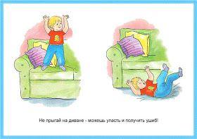 """""""Ребёнок и его безопасность"""": Картинки по теме """"Безопасное ..."""