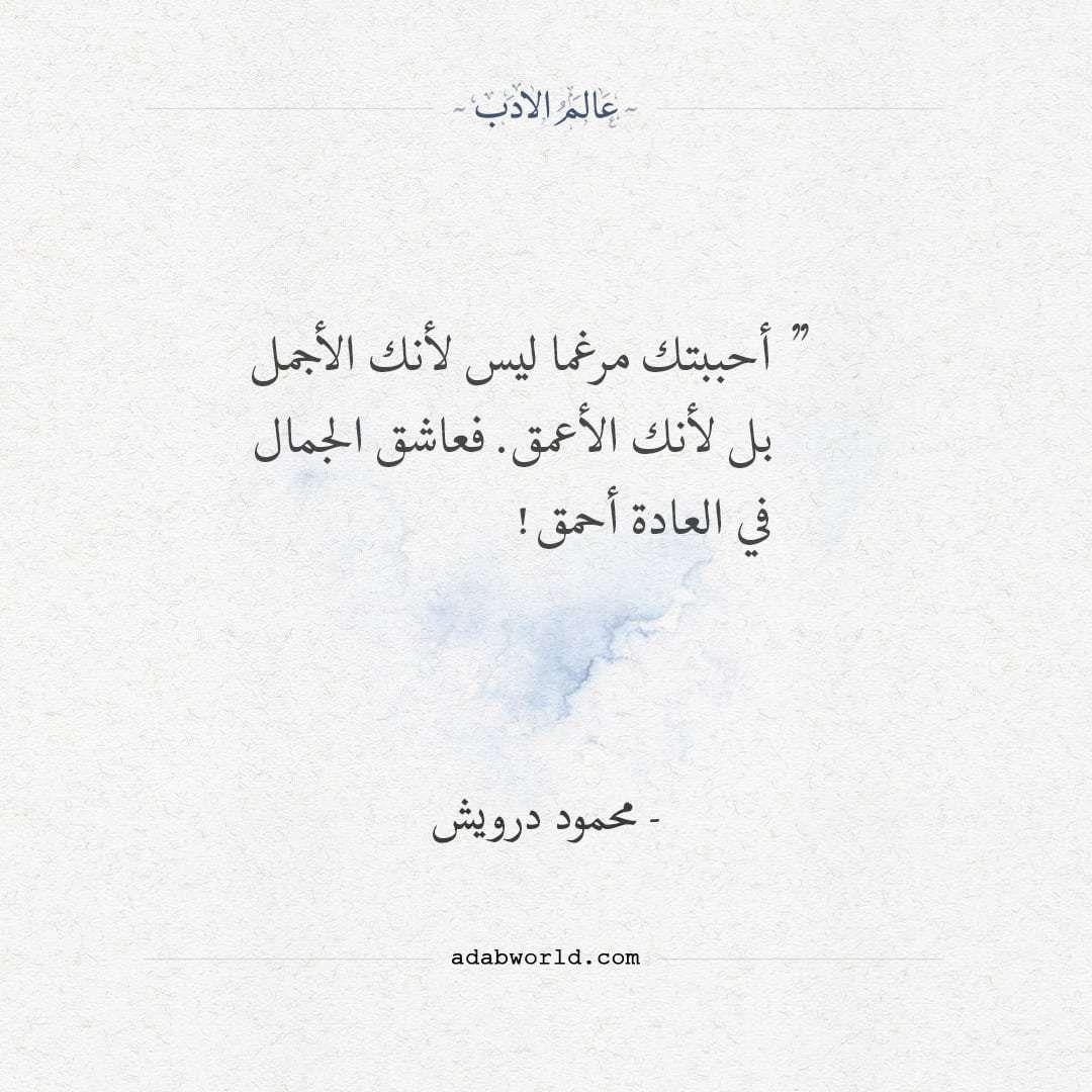 أحببتك مرغما كلمات رائعة لمحمود درويش عالم الأدب Love Smile Quotes Words Quotes Romantic Words