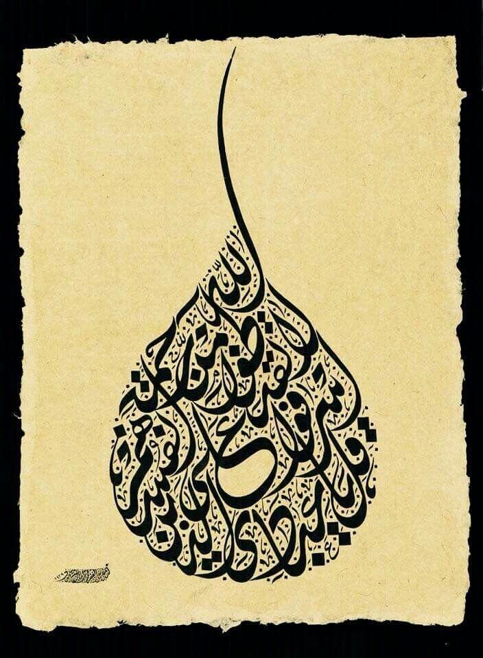 Mohieddinekhatt adlı kullanıcının Caligraphie panosundaki