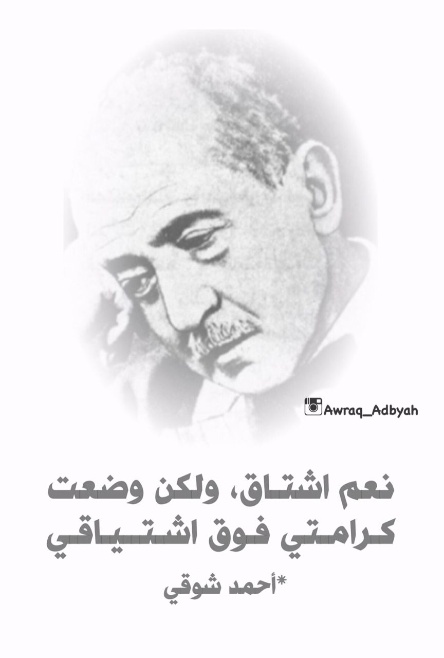 أوراق أدبية شعر أدب و اقتباسات Beautiful Arabic Words Arabic Quotes Words