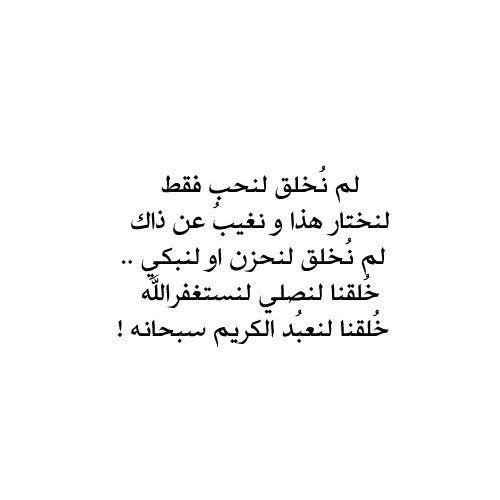 اللهم ثبتنا على السراط المستقيم دعاء Quotes Words Beautiful Words