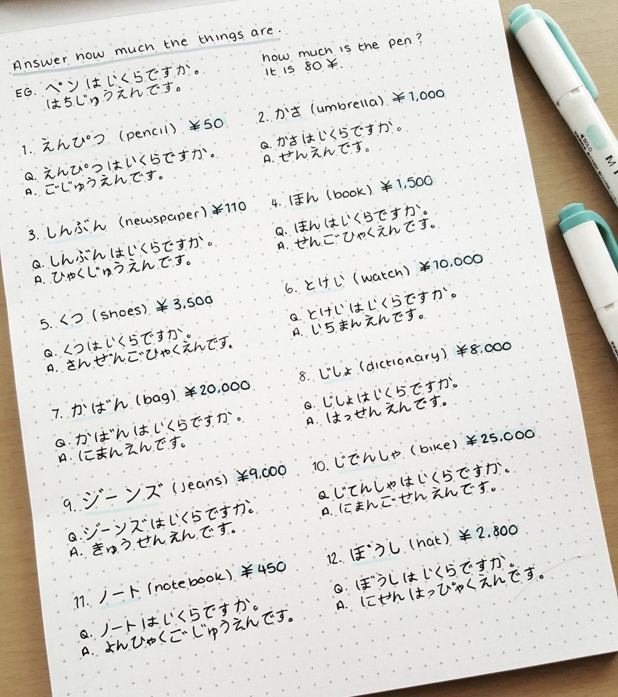 Desired Reality Scripting Language Journal Japanese Language Learning Learn Japanese