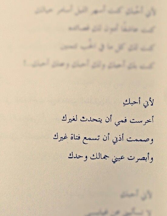 ﻻني احبك Tattoo Quotes Arabic Calligraphy Calligraphy