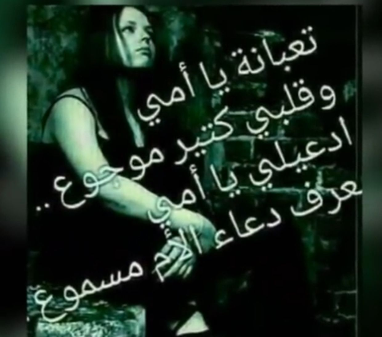 Pin By Cutestar On My Quotes Me Quotes Arabic Quotes Quotes