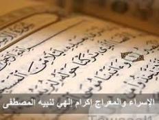 1 2 شعر عن الاسراء والمعراج مكتوبة 2017 شعر عن الاسراء