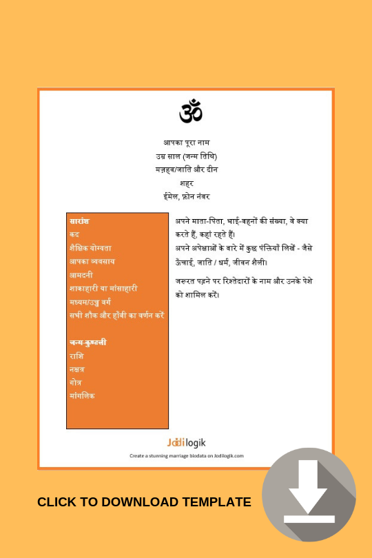 Marriage Biodata In Hindi Free Word Templates For Download Bio