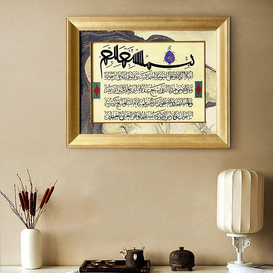 Islam Calligraphy Ayatul Kursi HAND PAINTED Quran Wall Art, Islamic Home Wall Art, Islamic Wedding Gift, Modern Islam Art, Islam Decor