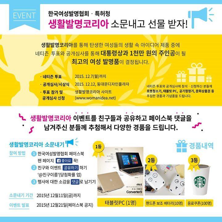 [이벤트]한국여성발명협회 특허청 생활발명 코리아 소문내고 선물받자~!! 생활발명코리아를 통해 탄생한 여성들의 생활 속 아이디어 제품중 대통령상과 1천만 원의 주인공은 누구? https://goo.gl/kV2INr