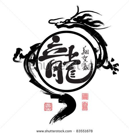 Vector Chinese Calligraphy For The Year Of Dragon By Yienkeat Via