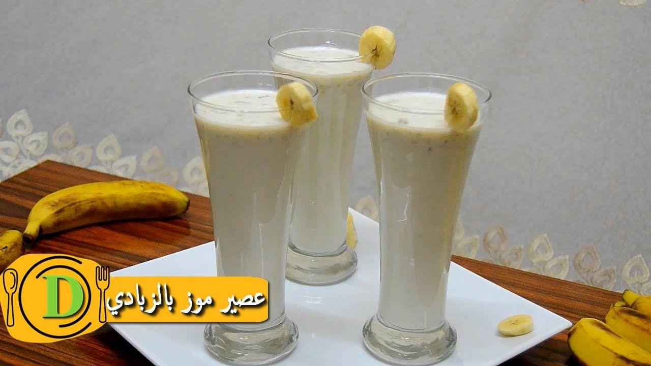 طريقة عمل عصير موز بالزبادي مطبخ دنيا Food Glass Of Milk The Originals