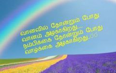 Good Morning Images Free Download In Tamil Goodmorningimagesnewcom