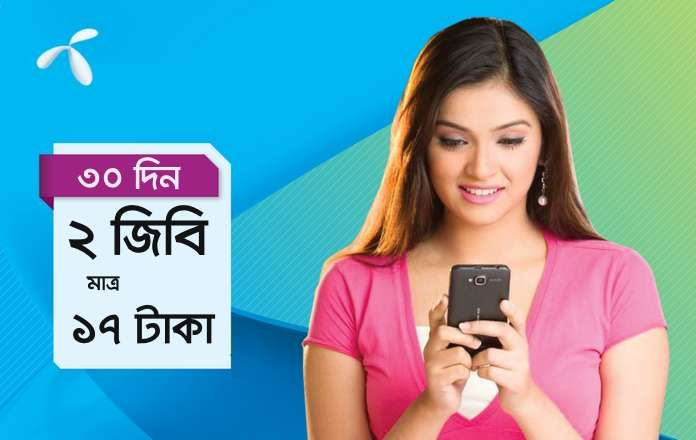 2gb 17 Tk Grameenphone Internet Offer 2020 For 30 Days Special Subscriber Internet Offers Internet Offer