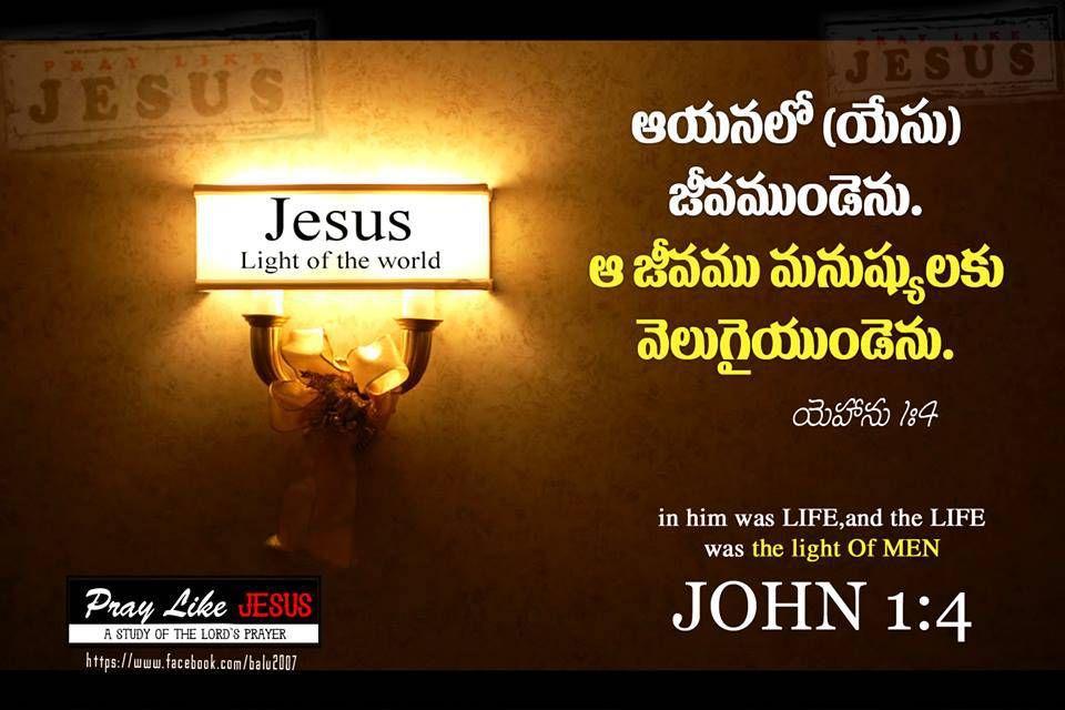 New Years Promises Telugu Wallpapers Bible Quotes Telugu Bible Quotes Wallpaper Bible Quotes
