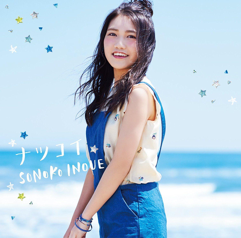 井上苑子 Inoue Sonoko 2nd Single ナツコイ 01 ナツコイ 02 君と