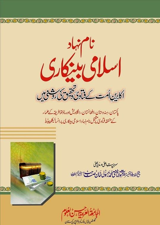 Urdu Qawaid Pdf